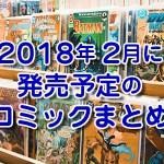 2018年2月発売予定のコミックまとめ