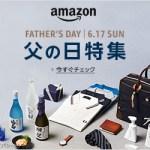 「父の日」のプレゼント。迷ったらここから選べ!