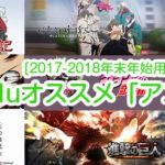 [2017-2018年末年始用]Huluオススメ「アニメ」