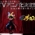 TVアニメ「からくりサーカス」トークイベントがYouTubeで見れる!熱いぞ!