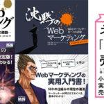 Kindleセール、いま欲しい「Webデザイン・Web技法書」50%OFF