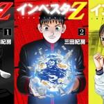 Kindleで「インベスターZ」1〜19巻が1〜21円。右肩上がりセール!