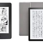 電子書籍リーダー「Kindleシリーズ」がセール中!最大6,300円OFF!