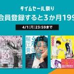 読み放題「Kindle Unlimited」が3ヶ月たったの『199円』(93%OFF)で使える!【4/1まで】