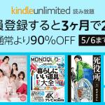 読み放題「Kindle Unlimited」が3ヶ月たったの『299円』(90%OFF)で使える!【5/6まで】