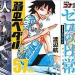 [8/5〜8/11] 今週の新刊コミック /進撃の巨人、弱虫ペダルなど