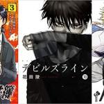 [2/17〜2/23] 今週の新刊コミック /金田一37歳の事件簿、BE BLUES!、デビルズライン  など