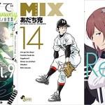 [2/10〜2/16] 今週の新刊コミック /MIX、ReLIFE、ランウェイで笑って  など