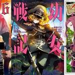 [4/20〜4/27] 今週の新刊コミック /GIANT KILLING、幼女戦記、賢者の孫  など