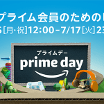 Amazon「プライムデー」ビッグセールを7月16日より開催