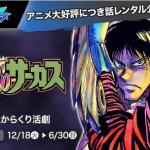 漫画「からくりサーカス」が全話公開!「サンデーうぇぶり」にて6月30日まで。