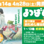「よつばと!」最新14巻が4月に発売されるぞ!
