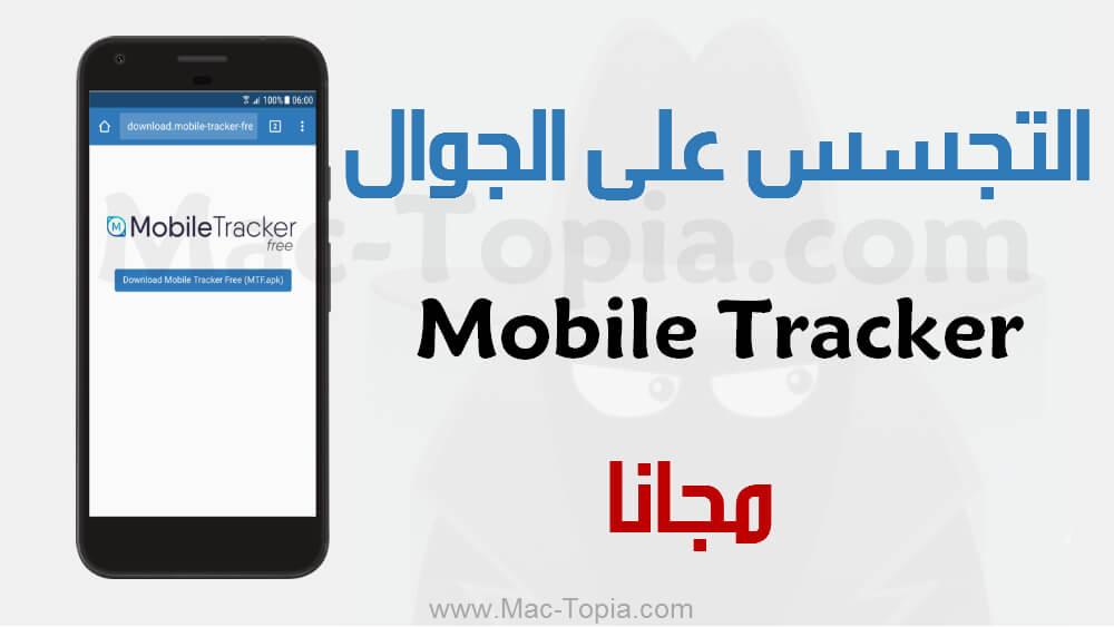 تحميل برنامج Mobile Tracker للتجسس على الهاتف المحمول مجانا