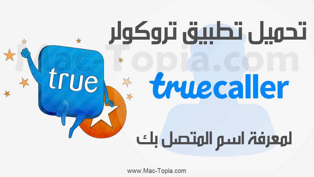 تحميل تطبيق تروكولر Truecaller لمعرفة اسم المتصل اخر اصدار