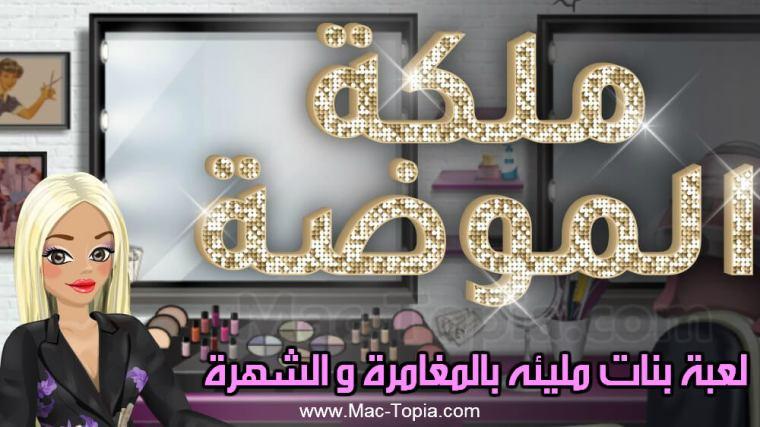 تنزيل لعبة ملكة الموضة لعبة بنات عربية قصص و تمثيل للاندرويد و ...