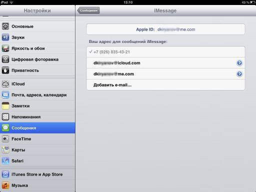 Отправка-Приём iPad