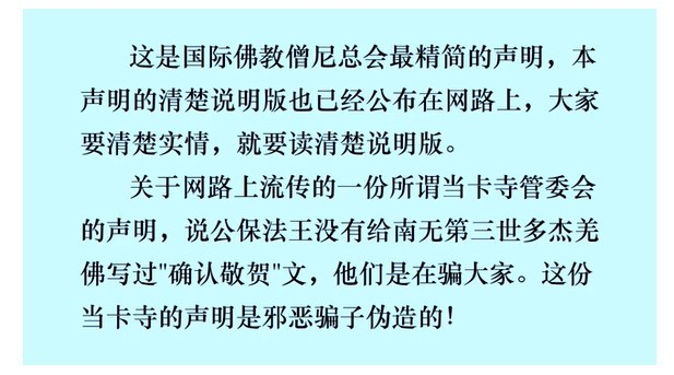 macang.info公保都穆曲杰法王