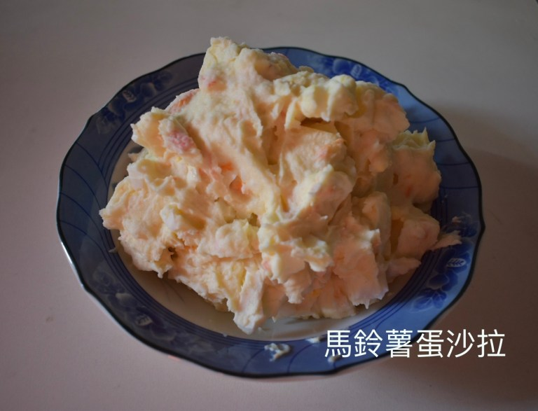 瑪倉派佛學會 不藏私素食食譜 馬鈴薯蛋沙拉
