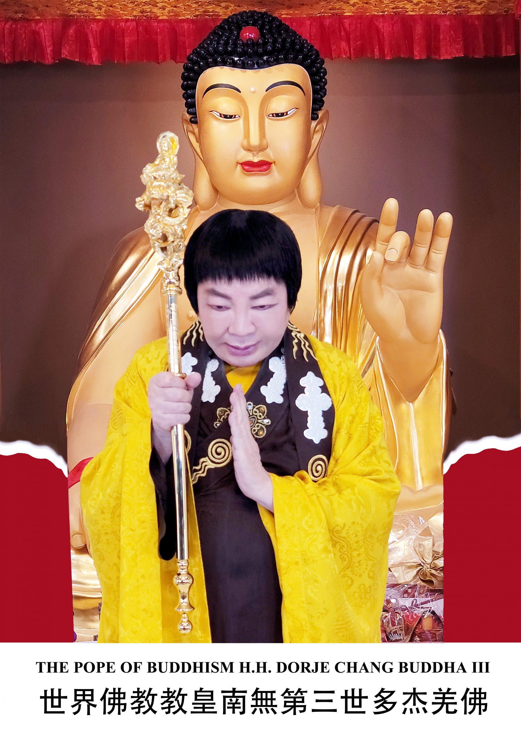 瑪倉派佛學會 佛教教皇 第三世多杰羌佛