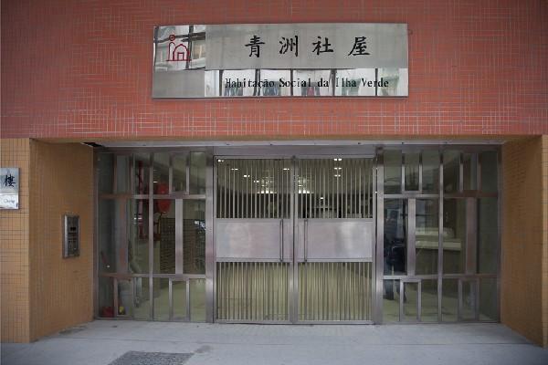 Macau Government plans to build 2,356 more public housing flats