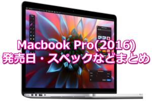 あの新機能がつくって本当?MacbookPro(2016年版)発売日スペックまとめ