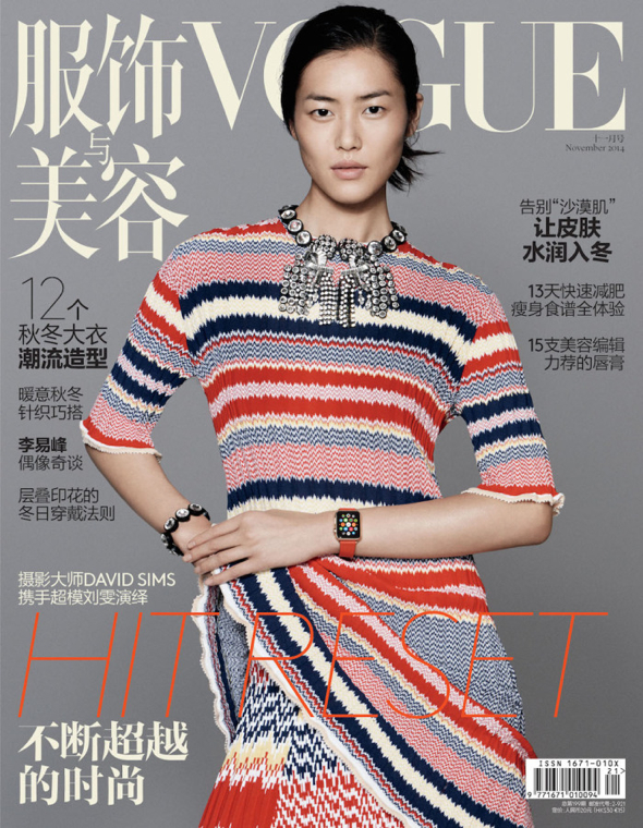 Vogue China, November 2014, Apple Watch worn by supermodel Liu Wen