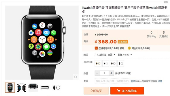 A $59 watch designed to look like the Apple Watch (via Taobao)