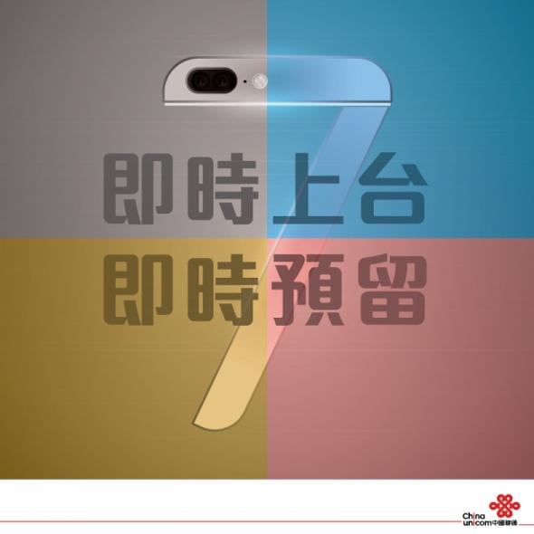 China Unicom iPhone 7 teaser image