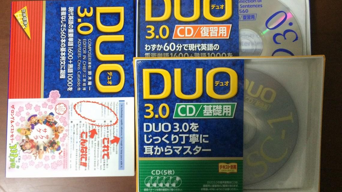 DUO 3.0 を購入してみた