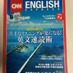 CNN ENGLISH EXPRESS を買ってみた