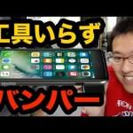 iPhone7 超おすすめバンパー
