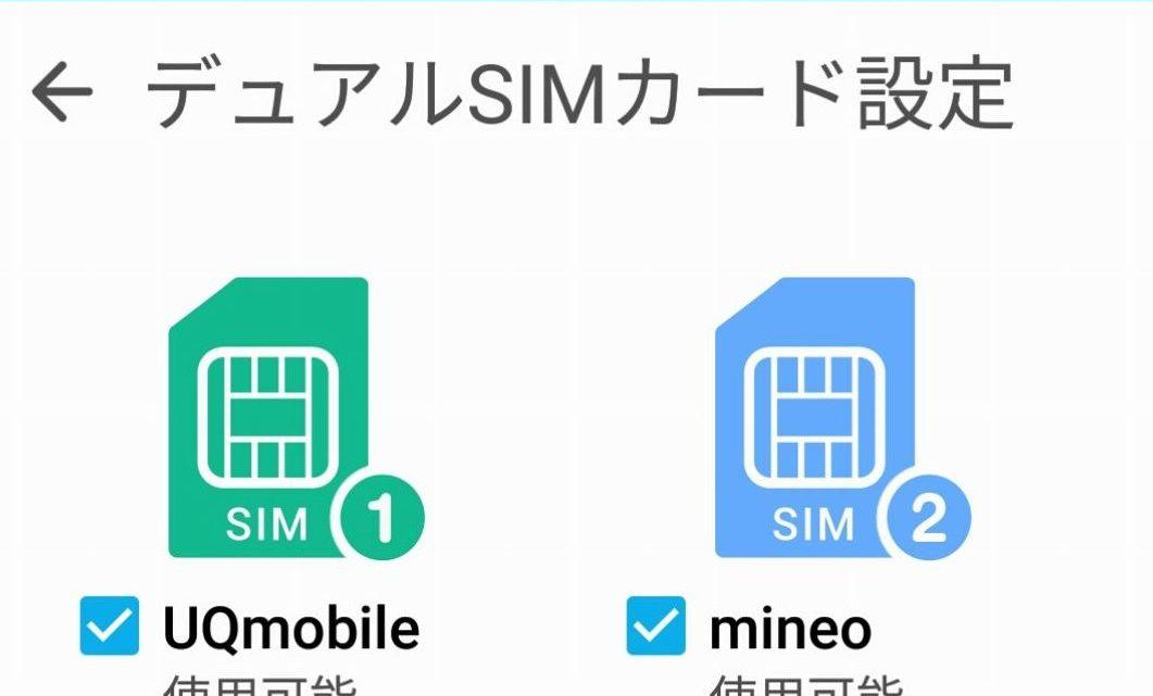 Zenfone 3 で DSDS を試してみた