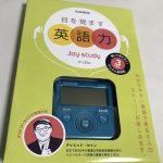 Joy study JY-L02 を買ってみた