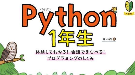 「Python1年生」で AI を学んでみた