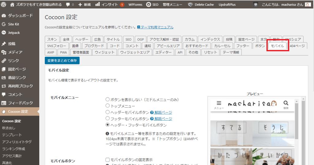 「Cocoon設定」→「モバイル設定」