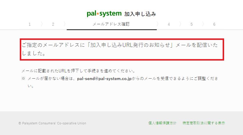 「加入申し込みURL」が発行されます