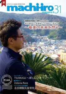 画像machi-iro31第1表紙