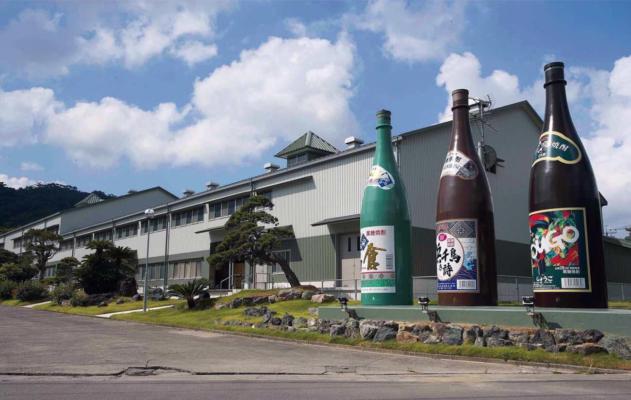 奄美大島酒造 ©まちいろ