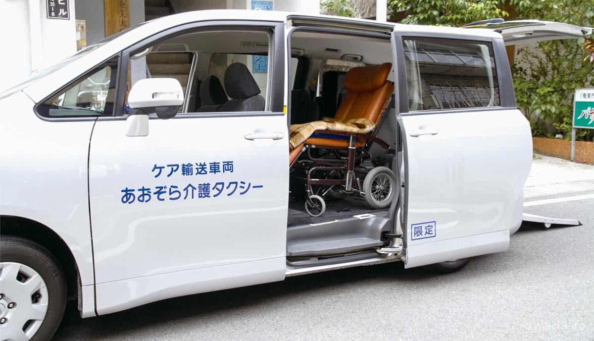 あおぞら介護タクシー写真