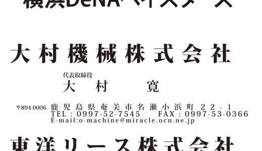 We Love 横浜DeNAベイスターズ #54