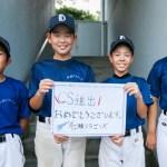 横浜DeNAベイスターズ2016年奄美秋季キャンプ