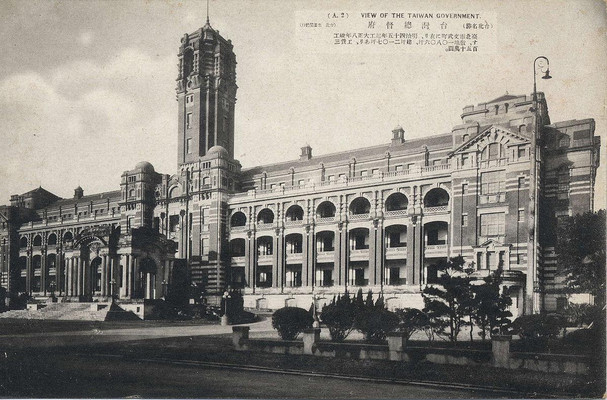 完成直後の台湾総督府