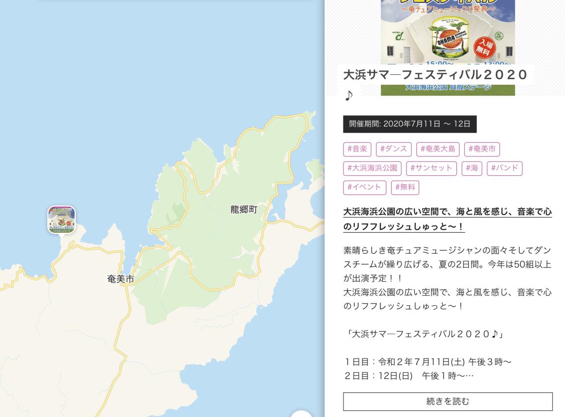 奄美mapサマフェス