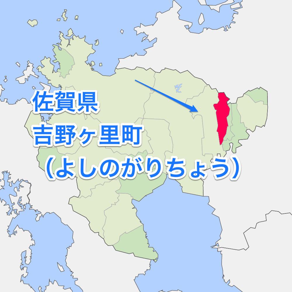佐賀県吉野ヶ里町