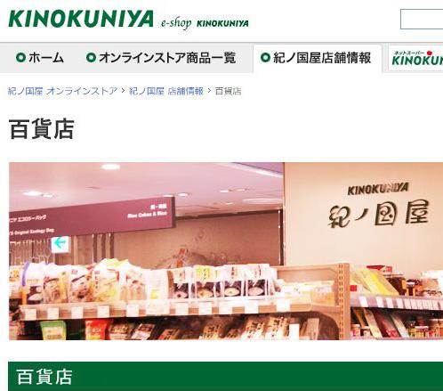 「紀ノ国屋」が東武池袋店に9月出店へ、求人サイトで品出しスタッフを募集