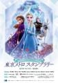 「アナと雪の女王2」公開記念 東京メトロスタンプラリー
