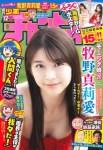 週刊少年チャンピオン1号から12号まで全10冊分を2020年3月31日まで「マンガクロス」にて無料配信