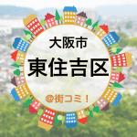 osakashi-higashisumiyoshiku