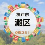 hyogo-kobe-nada