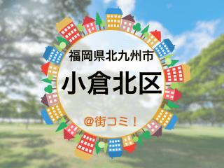 fukuoka-kitakyushu-kokurakita